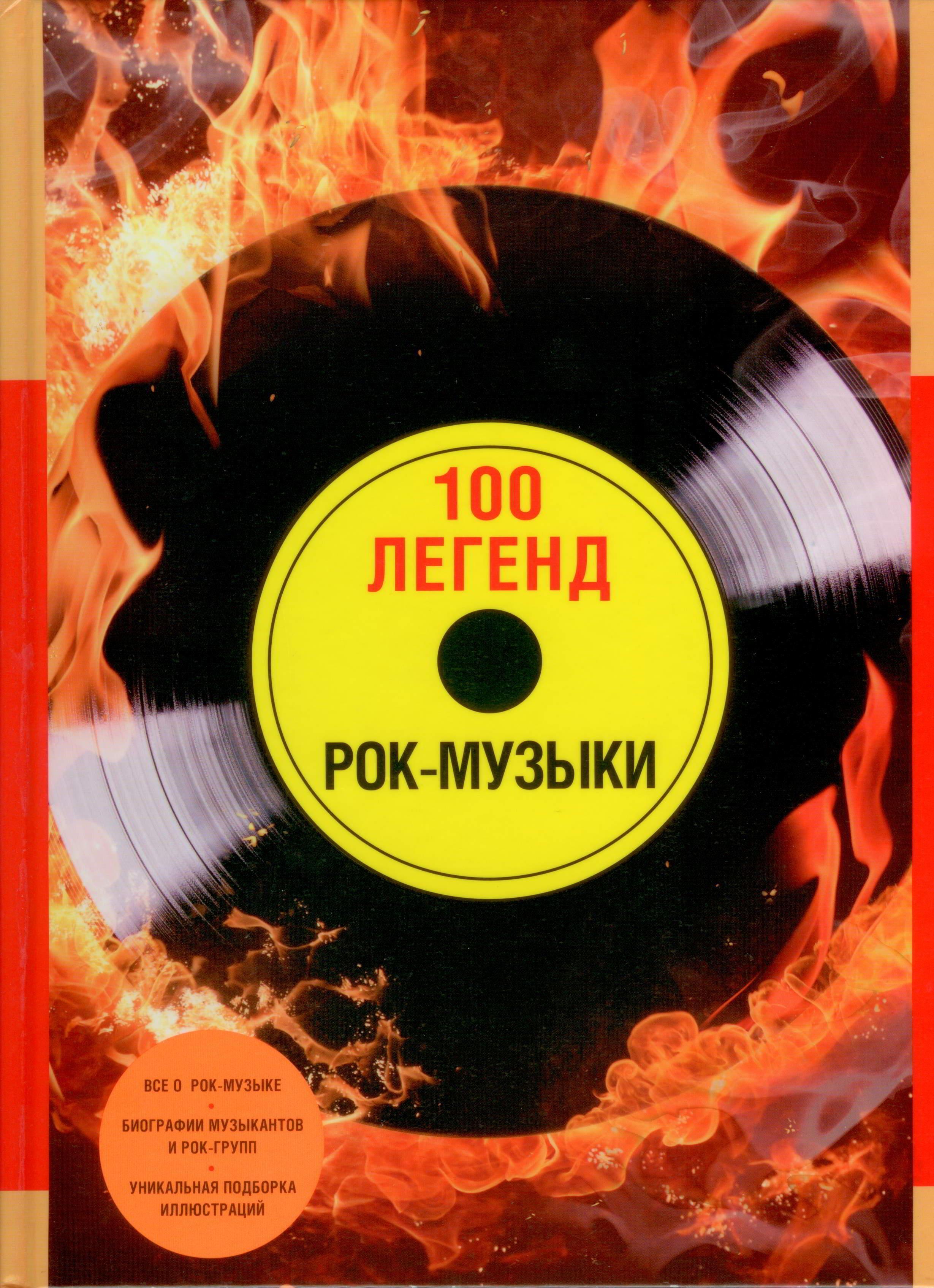 Все о рок-музыке, биографии музыкантов и рок-групп, уникальная подборка иллюстраций