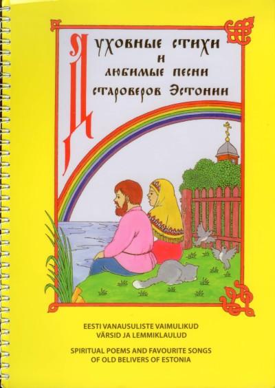 Духовные стихи и любимые песни староверов Эстонии